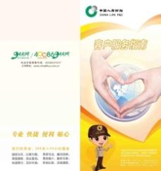 中国人寿财险二折页图片