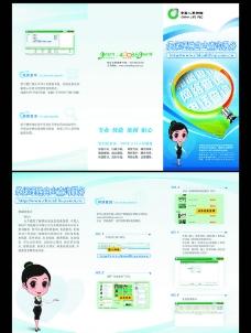中国人寿财险蓝色三折页图片