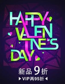 2012情人节促销海报图片