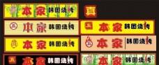 韩国烧烤店招牌