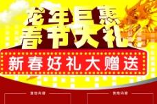 春节促销图片