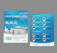 电子产品宣传DM单图片