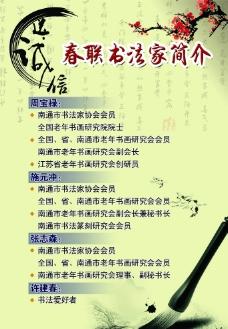 送诚信春联书法家简介图片