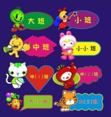 幼儿园班标图片