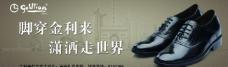 金利来鞋广告金典版图片