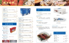 海鲜宣传册内页图片