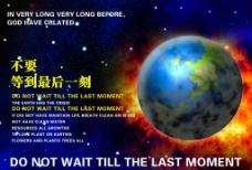 地球公益广告图片