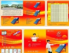 赛康太阳能图片