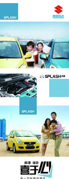 昌河汽车 派喜车广告模板图片