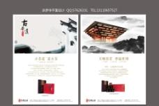 武夷茶叶海报图片