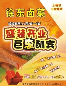 徐東鹵菜圖片