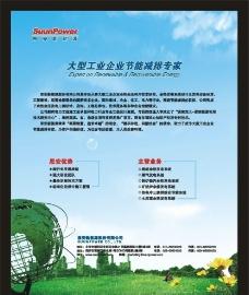 思安新能源 報刊廣告圖片
