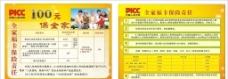PICC全家福保險宣傳單圖片