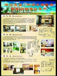 濱河花園宣傳單圖片