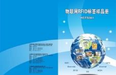 物联网rfid标签宣传册封面图片