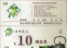 茶庄现金券图片