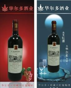 葡萄酒宣传单图片