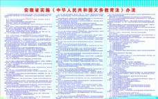 中华人民共和国义务教育法