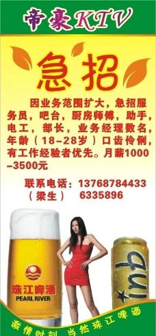 KTV (X展架)招聘广告图片