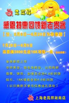 老凤祥感恩特惠海报图片