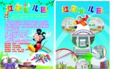 幼儿园宣传单页图片