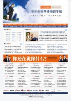 it教育培训网站图片