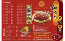 菜单菜谱图片