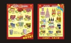 超市彩页图片