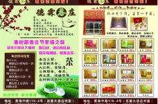 茶庄彩页图片