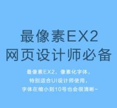 最像素EX2 字体