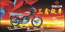 三鑫广告图片