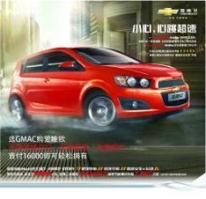 雪佛兰汽车广告宣传图片