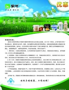 蒙牛健康产品宣传图片