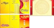 2012春节联欢晚会节目单图片