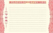 龙年节目单图片