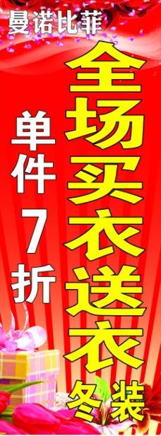 服装店海报设计