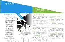 青阳宣传折页风琴折图片
