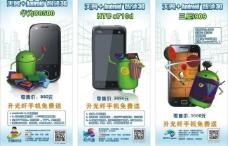 电信三款手机图片