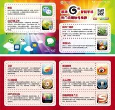 十佳手机应用软件(部分位图组成)图片