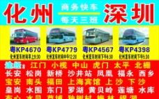 化州到深圳的商务快车图片