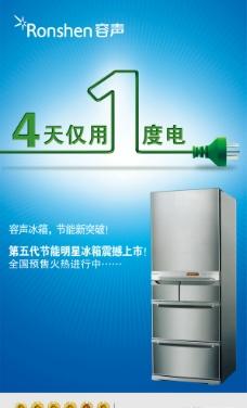 冰箱广告图片