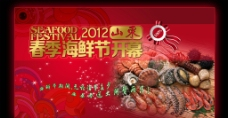 海鲜节开幕海报图片