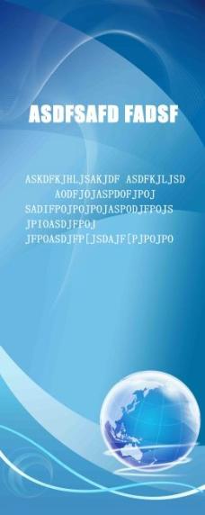 蓝色背景信息高科技易拉宝