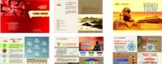 企业培训公司画册图片