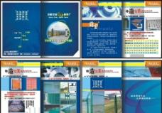 机械画册CDR图片