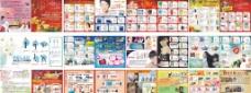 化妆品11月刊图片