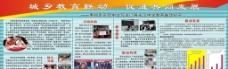 惠州实验中学城乡联动图片