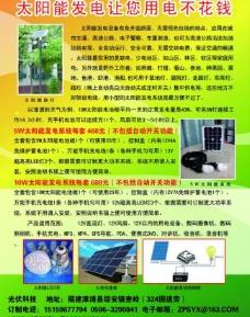 太阳能宣传图片