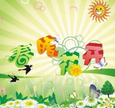 春季气氛图片