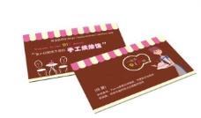烘焙蛋糕食品名片设计图片